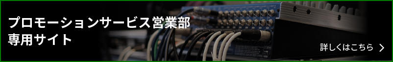 プロモーションサービス営業部専用サイト